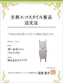 京都エコスタイル製品認定証