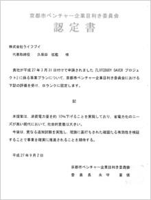 京都市ベンチャー企業目利き委員会認定証