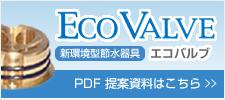 エコバルブ提案資料