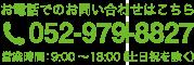 お電話でのお問い合わせはこちらTEL:052-979-8827営業時間:9:00~18:00 (土日祝を除く)