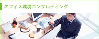 オフィス環境コンサルティング