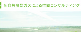 新自然冷媒ガスによる空調コンサルティング